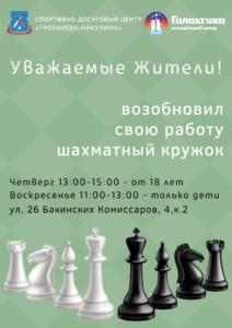 Набор в шахматный кружок